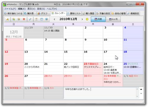 カレンダー・スケジュール管理 ...